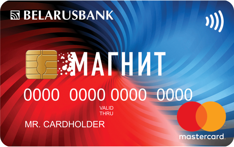 Возврат денег на карту магазин магнит fp audit fix price ru